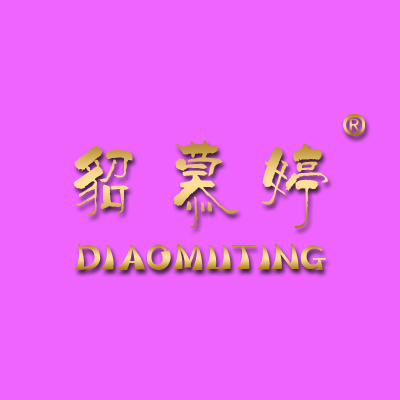 貂慕婷 DIAOMUTING
